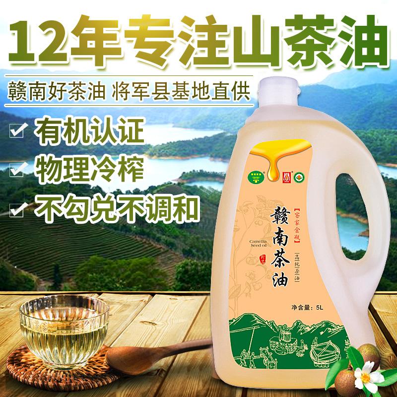 贛南茶油5L